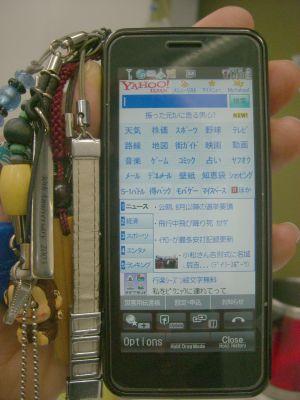 SoftBank:in oma mobiilietusivu